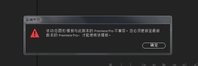 PR导入mogrt文件失败-PR模板网