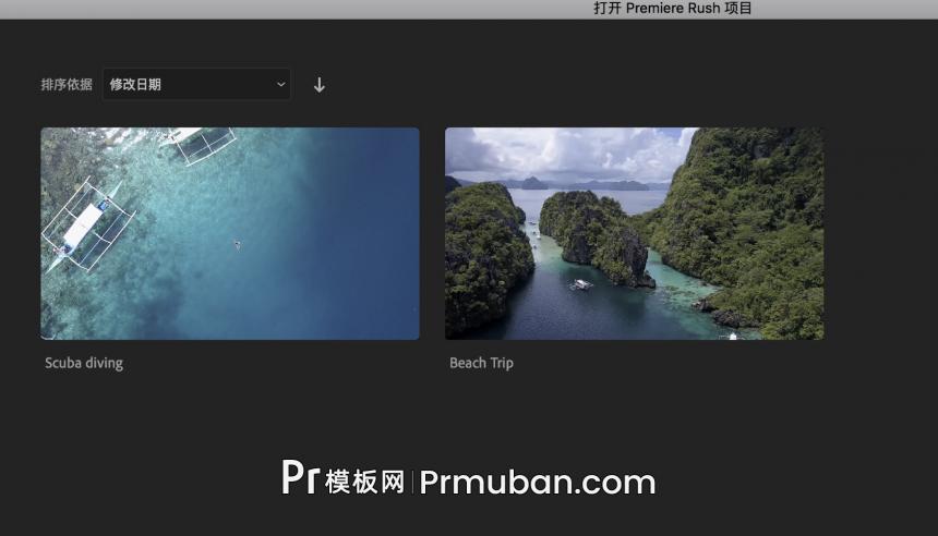 如何在Premiere Pro中打开并编辑Premiere Rush项目工程文件-PR模板网