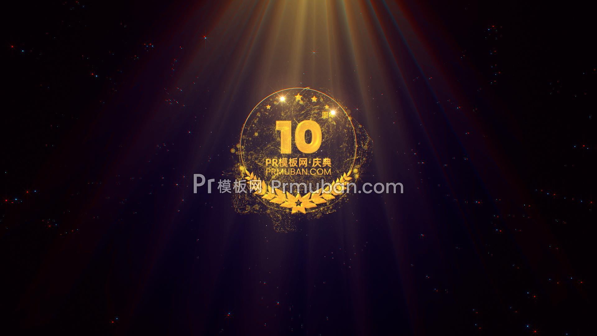 周年庆纪念日视频片头LOGO开场PR动态图形模板MOGRT